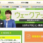 読売テレビ「ウェークアップ!ぷらす」