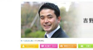 テレビ朝日アナウンサー・吉野真治