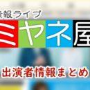 「情報ライブ ミヤネ屋」司会者&アナウンサー&コメンテーター一覧
