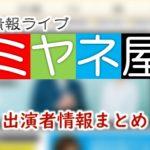 「情報ライブ ミヤネ屋」司会・女子アナ&コメンテーター出演者一覧