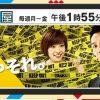 読売テレビ「ミヤネ屋」