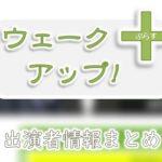 読売テレビ「ウェークアップ!ぷらす」出演者&アナウンサー一覧