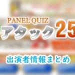 ABC「パネルクイズ アタック25」司会&女子アナ出演者一覧