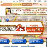 テレビ朝日系「アタック25」