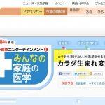 テレビ朝日系「たけしの健康エンターテインメント!みんなの家庭の医学」