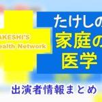 ABC朝日放送「たけしの家庭の医学」司会&女子アナ&ゲスト一覧