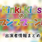 フジテレビ「KinKi Kidsのブンブブーン」MC&アナウンサー出演者一覧