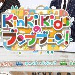 フジテレビ系「KinKi Kidsのブンブブーン」