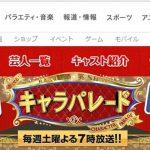 フジテレビ系「超ハマる!爆笑キャラパレード」