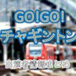 フジテレビ「GO!GO!チャギントン」ナビゲーター&女子アナ出演者一覧
