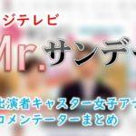フジテレビ「Mr.サンデー」出演アナウンサー&キャスター一覧