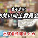 フジテレビ「さんまのお笑い向上委員会」MC・女子アナ&レギュラー出演者一覧