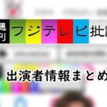 「週刊フジテレビ批評」出演アナウンサー&コメンテーター一覧
