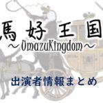 フジテレビ「馬好王国~UmazuKingdom~」MC・女子アナ&レギュラー出演者一覧