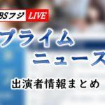 「BSフジLIVE プライムニュース」キャスター&アナウンサー出演者一覧