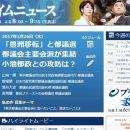 「プライムニュース / プライムニュース SUPER」に出演するアナウンサーの一覧