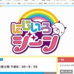 関西テレビ「にじいろジーン」