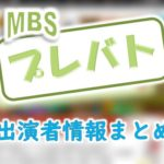MBS「プレバト!!」MC&女子アナと先生&ゲスト出演者一覧