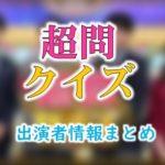 日本テレビ「超問クイズ」MC・アナウンサー&解答者一覧