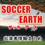 日本テレビ「サッカーアース」MC・アナウンサー出演者一覧