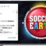 日本テレビ「サッカーアース」出演者&アナウンサー一覧