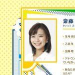 【祝結婚】ABC斎藤真美アナのミニスカ美脚が最強すぎる!【画像必見】