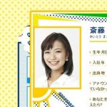 ABC朝日放送アナウンサー・斎藤真美