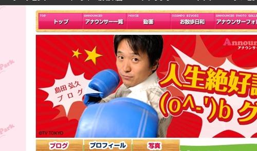 テレビ東京アナウンサー・島田弘久
