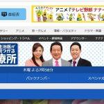 テレビ東京「主治医が見つかる診療所」