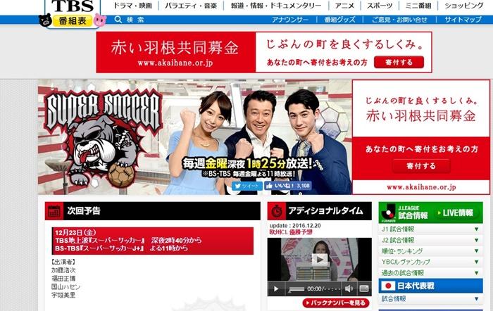 TBS系「SUPER SOCCER(スーパーサッカー)」