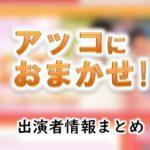 TBS「アッコにおまかせ!」司会者&アナウンサー&レギュラー出演者一覧