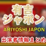 TBS「有吉ジャポン」司会&女子アナ&レギュラー出演者一覧