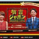 「有吉ジャポン」に出演するアナウンサーの一覧