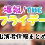 TBS「爆報!THEフライデー」MC&女子アナ&レギュラー出演者一覧