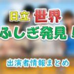 TBS「世界ふしぎ発見!」司会・女子アナ&ミステリーハンター出演者情報