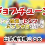 TBS系「ジョブチューン アノ職業のヒミツぶっちゃけます!」