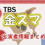 TBS「中居正広の金曜日のスマイルたちへ」出演者&アナウンサー一覧