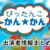 TBS「ぴったんこカン★カン」司会&レギュラー出演者一覧