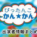 TBS「ぴったんこカン★カン」司会・レギュラー出演者&放送内容一覧