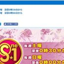 TBS「S☆1」出演キャスター&アナウンサー一覧