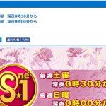 TBS「S☆1」
