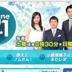TBS系「S☆1」