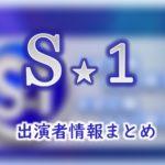 TBS「S☆1」キャスター&アナウンサー出演者一覧