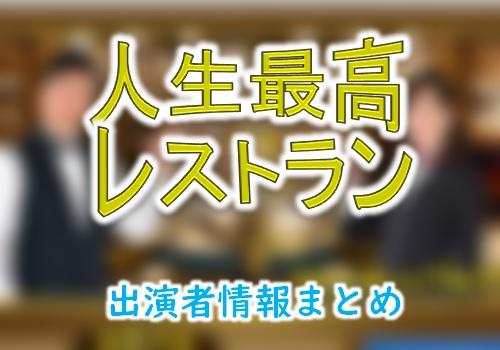 TBS「人生最高レストラン」MC&女子アナ出演者一覧