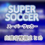 TBS「SUPER SOCCER(スーパーサッカー)」キャスター&アナウンサー出演者一覧