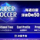 「SUPER SOCCER(スーパーサッカー)」出演者&アナウンサー一覧