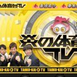 TBS系「炎の体育会TV」