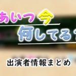 テレビ朝日系「あいつ今何してる?」