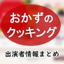 テレビ朝日「おかずのクッキング」料理講師&女子アナ出演者一覧