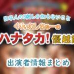 テレビ朝日「くりぃむしちゅーのハナタカ!優越館」MC&女子アナ&ゲスト出演者一覧